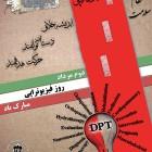 روز ملی فیزیوتراپی برتمامی زحمت کشان عرصه توانبخشی و نظام سلامت مبارک باد