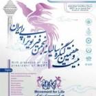 بیست و هفتمین کنگره سالیانه انجمن فیزیوتراپی ایران